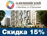 Микрорайон «Олимпийский». Мытищи, ул. Стрелковая Квартиры от 2,7 млн руб.